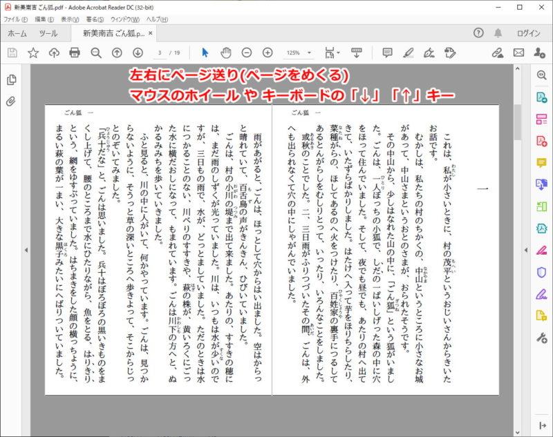 Acrobat Reader PDF 横に 左右 スクロール ページ送り ページめくり