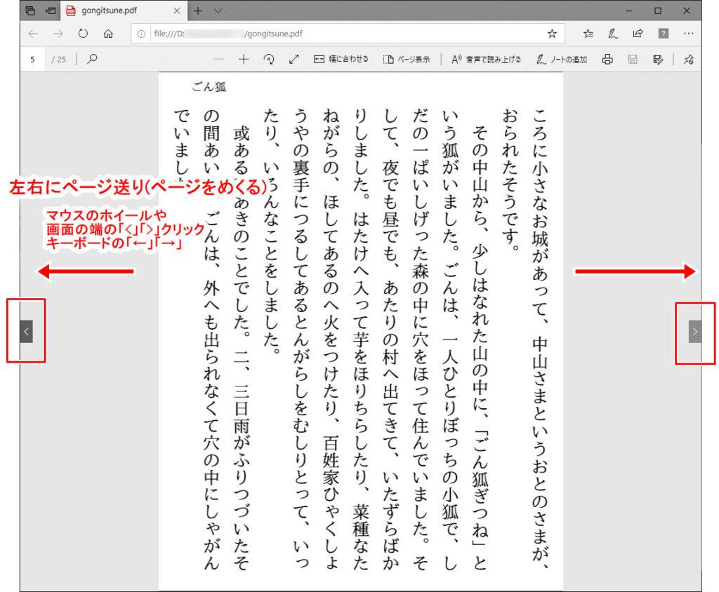 Windows10 ブラウザー Edge PDF 横に 左右 ページ送り ページめくり