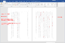 Word 縦書き 右から左 ページ スクロール 右開き 右綴じ ページ送り 設定