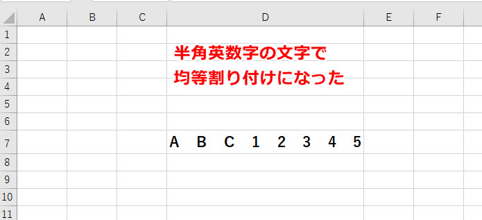エクセル 均等割り付け 数字 半角英数字 やり方