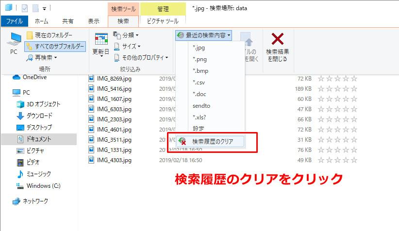 Windows10 エクスプローラー フォルダ 検索 ボックス 検索履歴 消す クリア