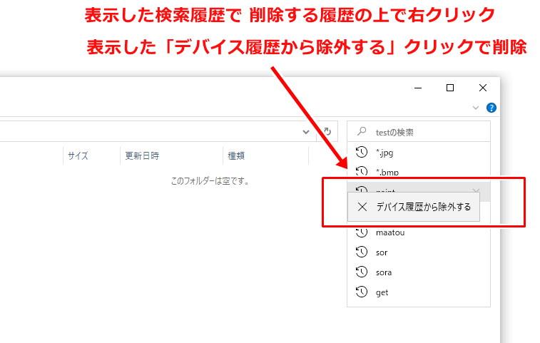 Windows10 エクスプローラー フォルダ 検索 ボックス 検索履歴 削除 消す クリア