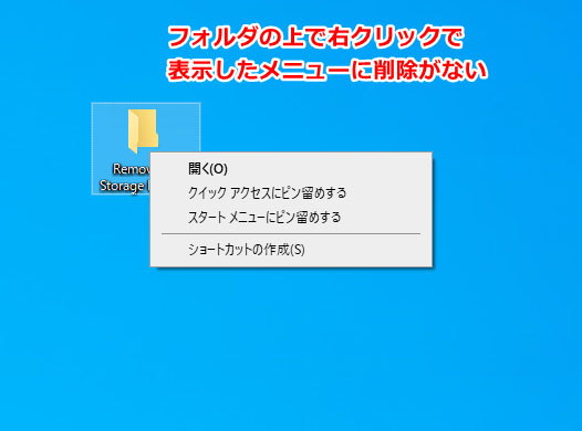 Windows10 デスクトップ Removable Storage Devices フォルダ 非表示 消す