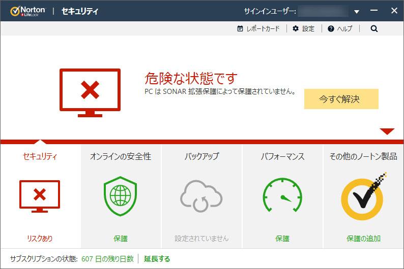 Windows10 SONAR 保護 解決していません