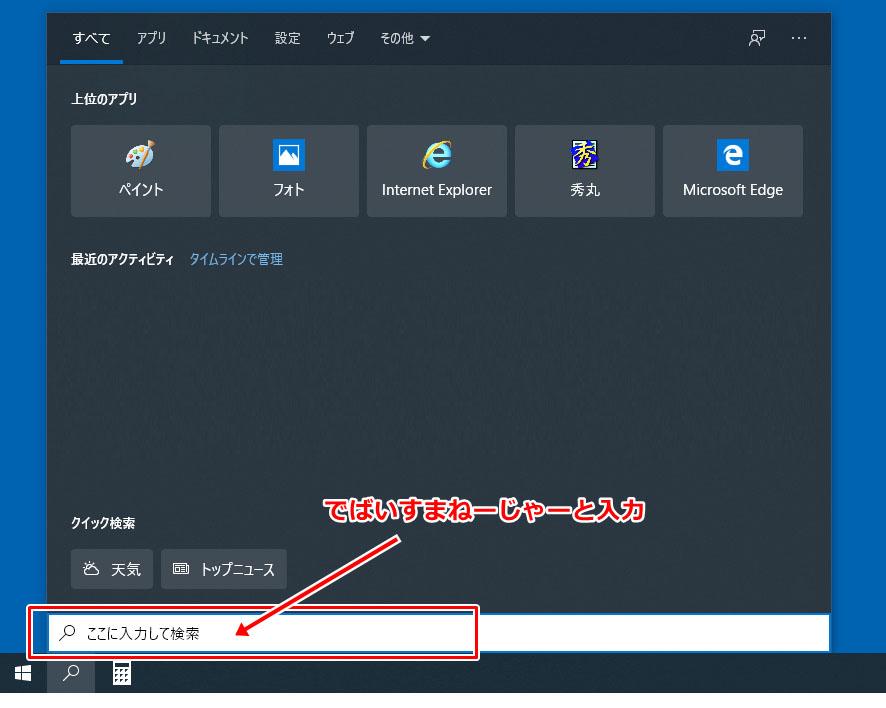 Windows10 デバイスマネージャー 表示