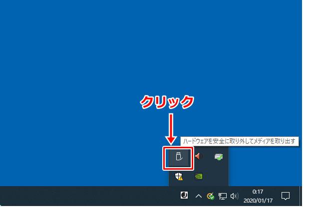 Windows10 USB 外付け HDD 安全な取り外し