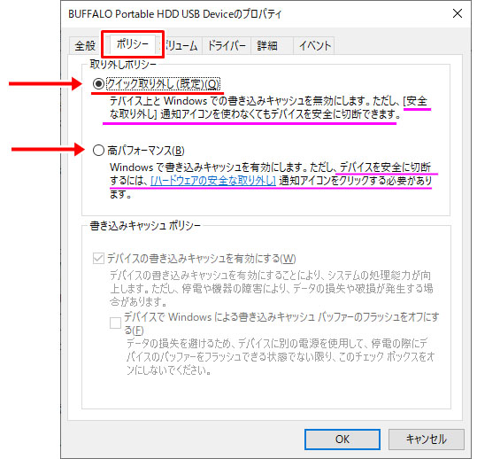 Windows10 USB 外付け HDD 安全な取り外し クイック取り外し