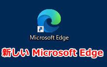 新しいMicrosoft Edge