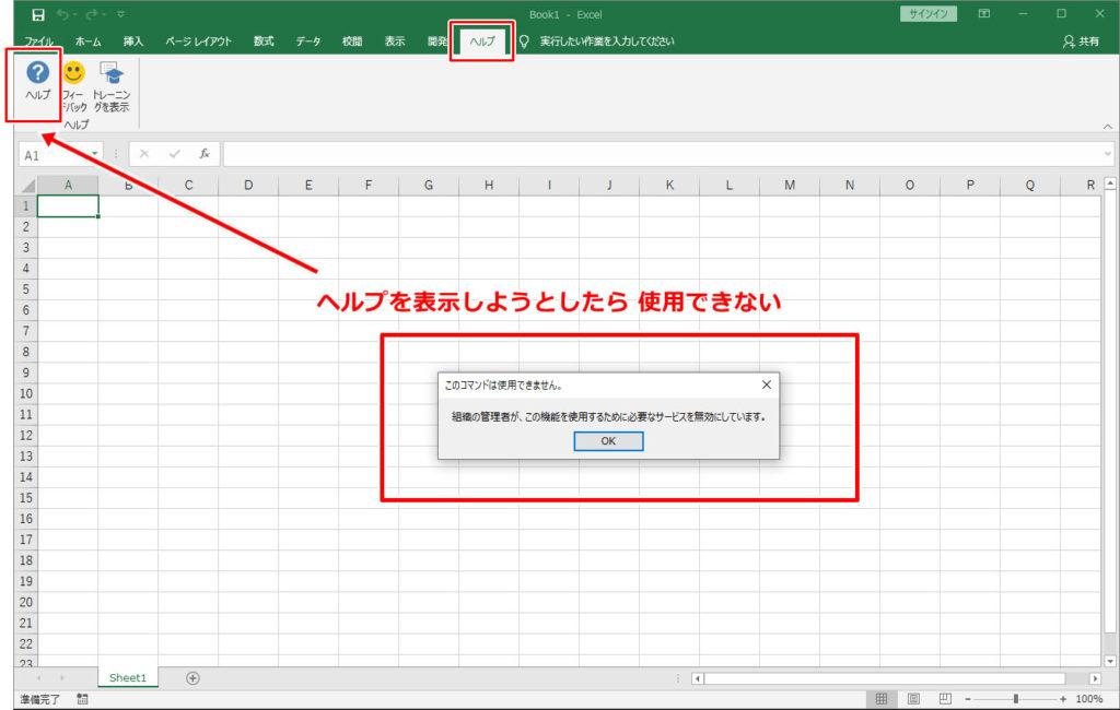 Office2019 Office 365 ヘルプ メッセージ 表示 使用できない