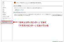 Office2019 Office 365 セキュリティセンター ない トラストセンター 変更