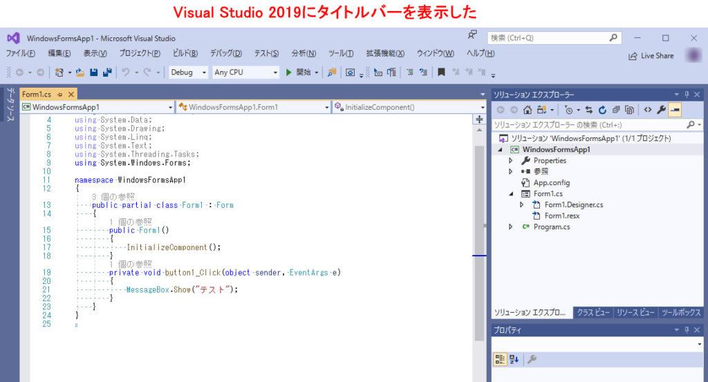 Visual Studio 2019 タイトルバー 表示 設定