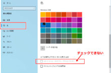 Windows10 設定 色 スタートメニュー タスクバー アクションセンター グレー 選択 チェック できない