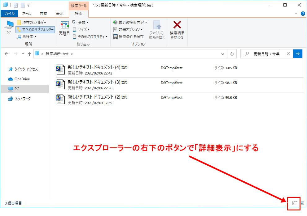 Windows10 エクスプローラー ファイル フォルダ 日付 検索