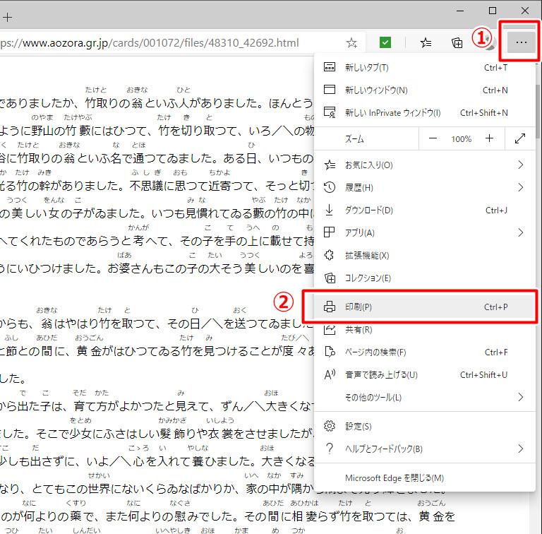 Windows10 新しい Microsoft Edge pdf 保存 文字 選択できない コピーできない