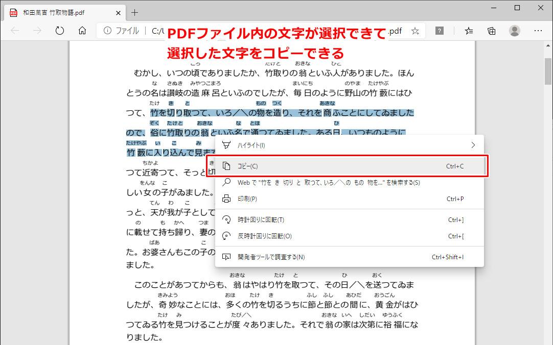 pdf 編集 文字 microsoft edge