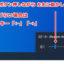 Windows10 音量 数値 調整 調節 マウス 合わせづらい