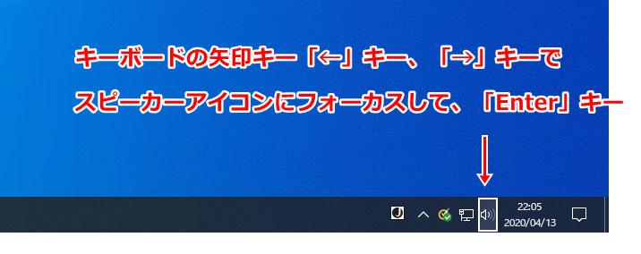Windows10 音量 調整 調節 キーボード ショートカットキー