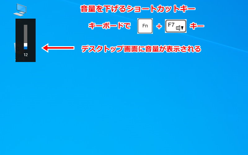 Windows キーボード 音量調整 ショートカットキー