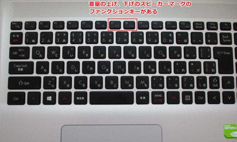 Windows キーボード 音量調整 スピーカー マーク ファンクションキー