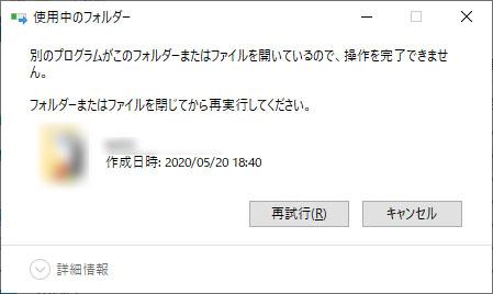 Windows10 使用中の フォルダ ファイル 別のプログラムが 削除できない