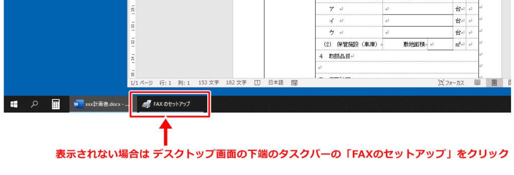 Wordファイル エクセルファイル 画像 TIFF 変換 保存