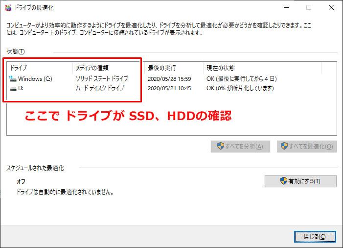 Windows10 パソコン ハードディスク ドライブ SSD、HDD 確認