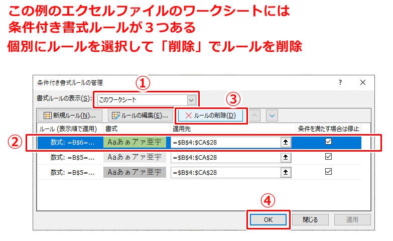 エクセル セル 背景色 変えられない 条件付き書式 ルール 削除