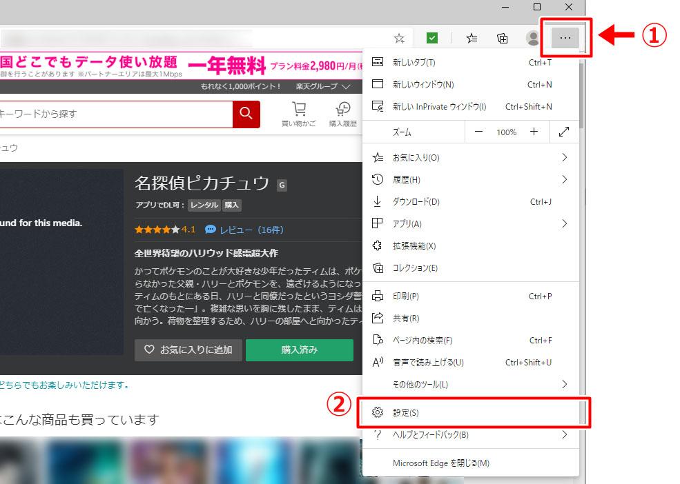 新しい Microsoft Edge 楽天TV Rakuten TV 表示されない 再生しない エラー 0x10600000