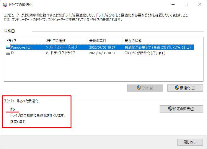 Windows10 自動 デフラグ 最適化 確認 停止