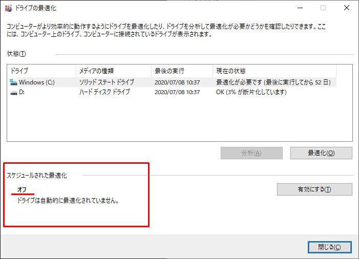 Windows10 自動 デフラグ 手動 変更