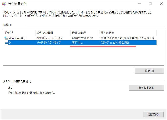 Windows10 デフラグ 最適化 やり方