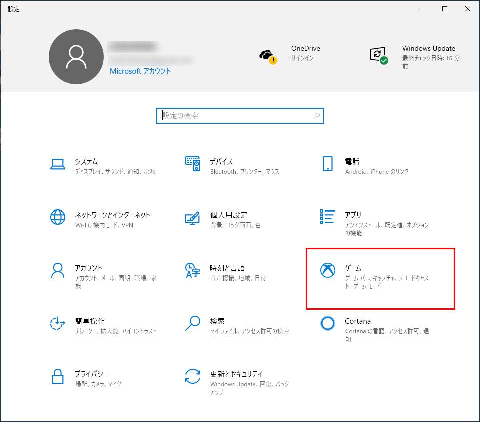 Windows10 ゲームモード ゲームバー 録画 動画 カーソル 非表示 なし 設定