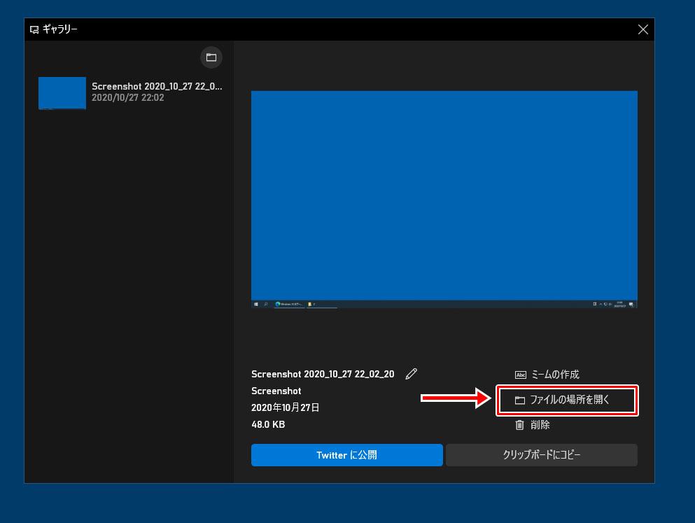 Windows10 ゲームモード ゲームバー キャプチャ スクリーンショット 動画 保存場所 フォルダ