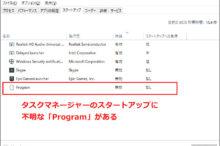 Windows10 タスクマネージャー スタートアップ Program