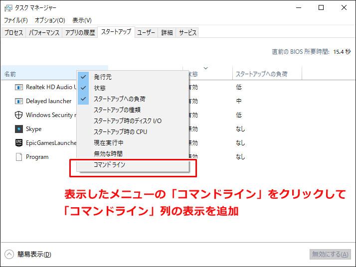 Windows10 タスクマネージャー スタートアップ Program パス表示