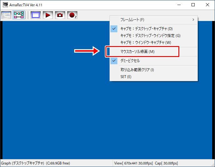 Windows10 アマレコ デスクトップキャプチャーモード カーソル 非表示 録画