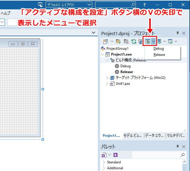 Delphi10 Relese ビルド 実行ファイル exeファイル 出力