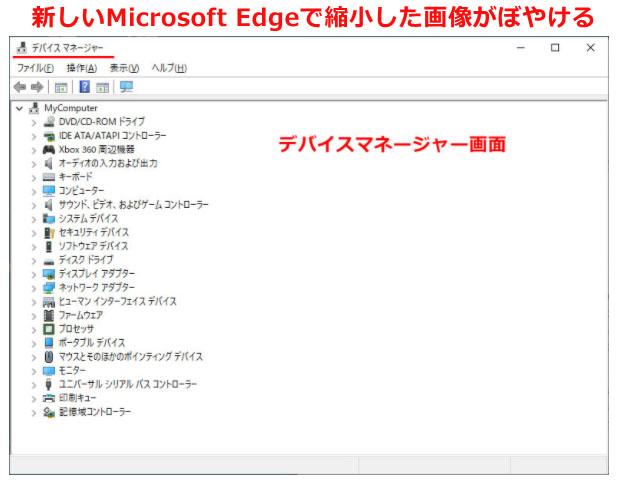 新しいMicrosoft Edge ブログ 縮小 画像 ぼやける