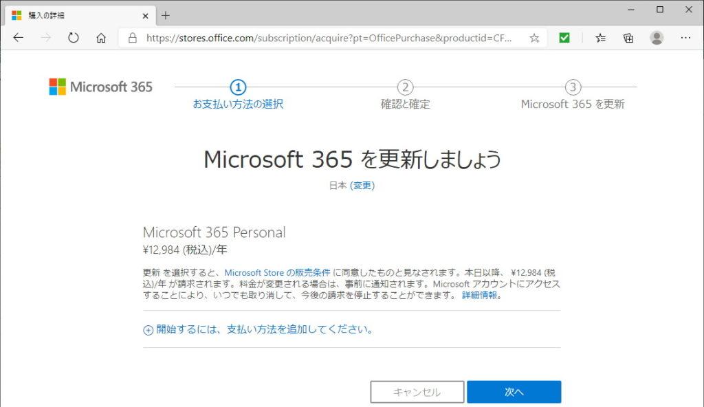 Windows10 Microsoft365 Office サブスクリプション ライセンス 更新 有効期限 プロダクトキー やり方
