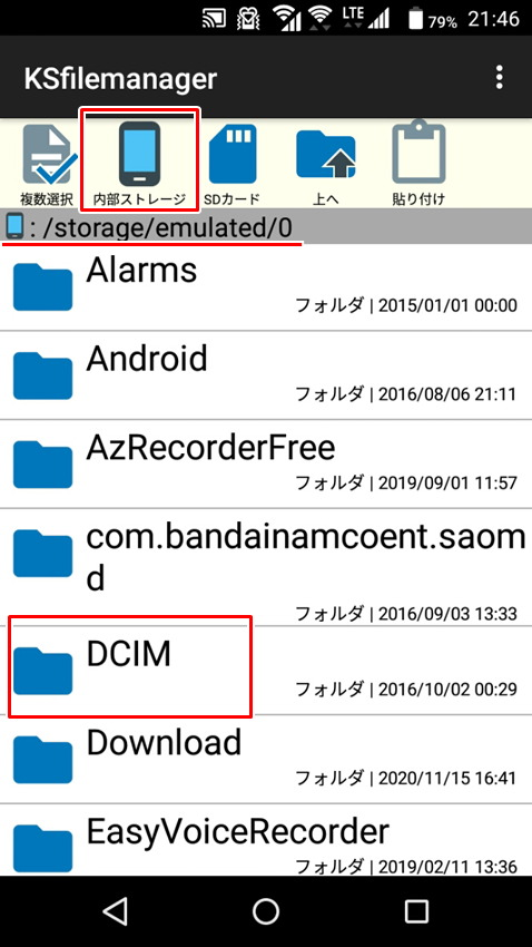 アンドロイド スマホ パソコン USB 接続 内部ストレージ /storage/emulated/0 写真 画像 移す