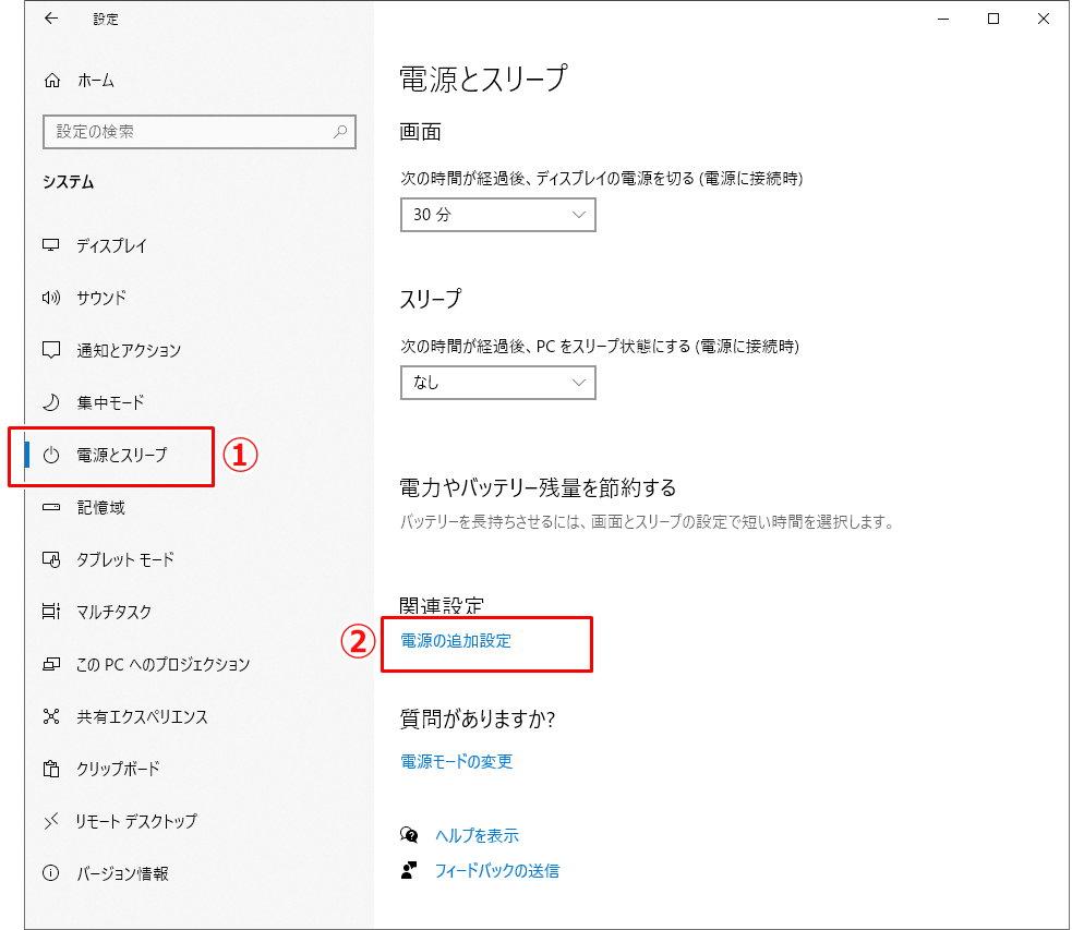 Windows10 起動 高速スタートアップ 無効 設定 変更