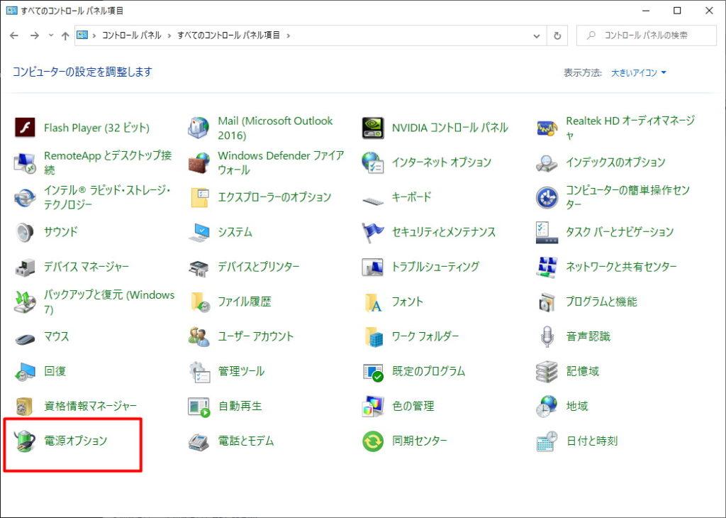 Windows10 起動 高速スタートアップ 無効 コントロールパネル 設定 変更