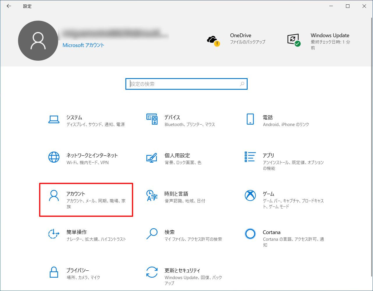 パスワード 変更 アカウント マイクロソフト