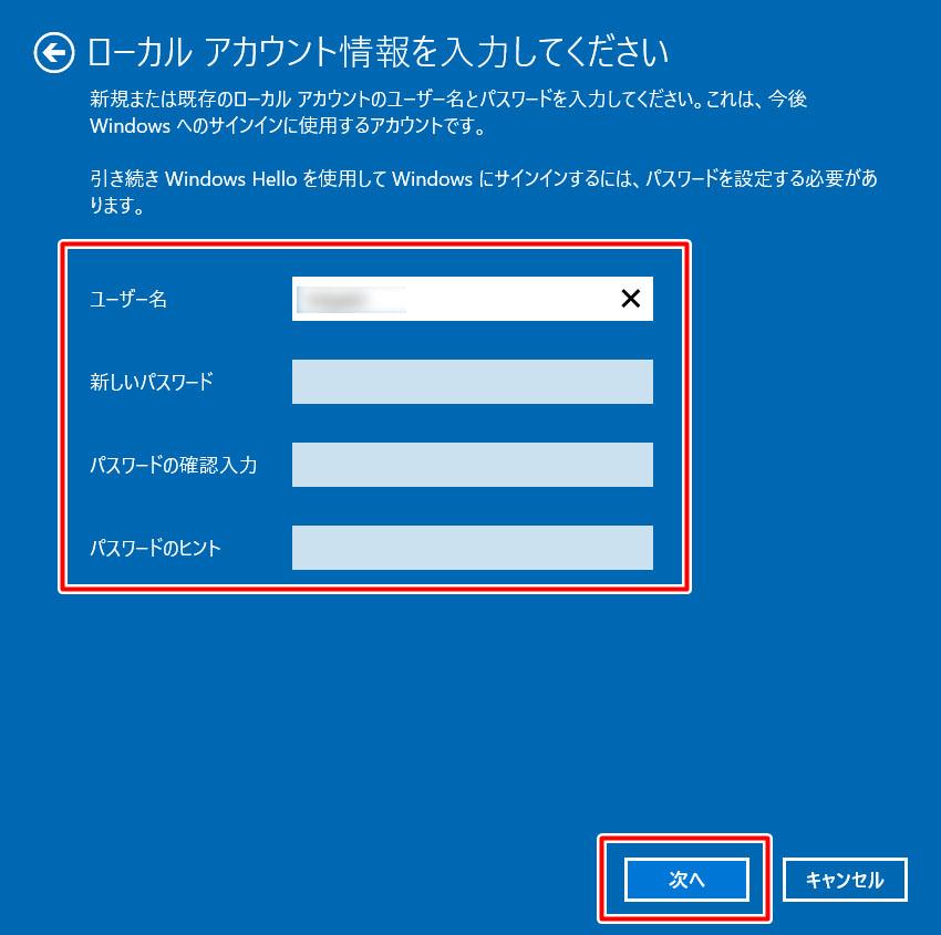 Windows10 ローカルアカウント ログイン サインイン 変更