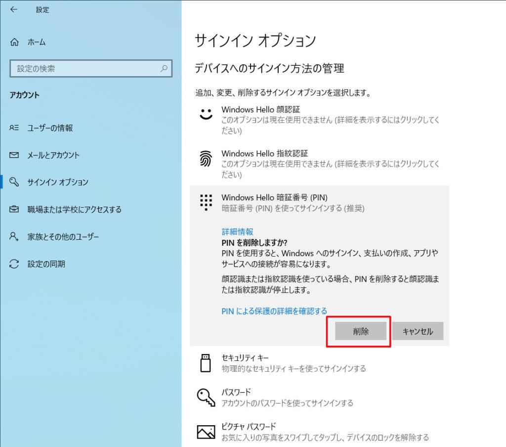 Windows10 起動時 ログイン サインイン PIN パスワード 変更