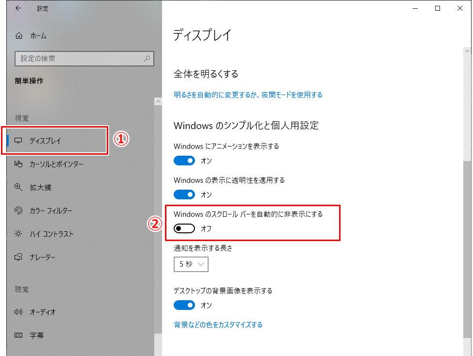 Windows10 画面 スクロールバー 小さい 幅 大きく 常に 表示 設定