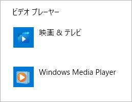 Windows10 動画 再生 アプリ ビデオプレーヤー プレイヤー 映画&テレビ Windows Media Player 変更