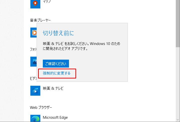 Windows10 動画 再生 アプリ 変更 Windows Media Player