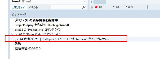 Delphi FastReport ビルド frxClass 見つかりません