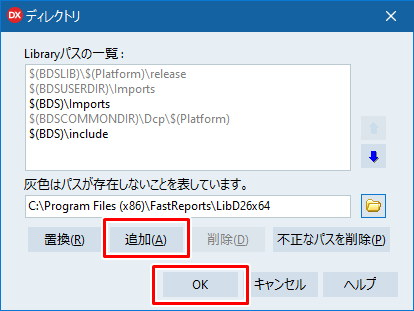 Delphi FastReport ビルド frxClass 見つかりません ライブラリ パス 設定 32bit 64bit